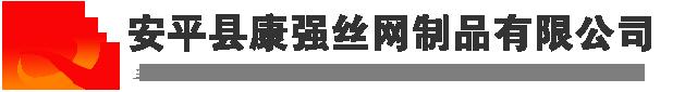 安平县康强丝网制品有限公司